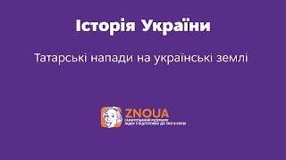 Відеоурок ЗНО з Історії України. Татарські напади на українські землі