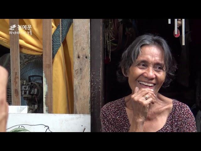필리핀 해외선교   1부 파야타스의 눈물 다프네컷