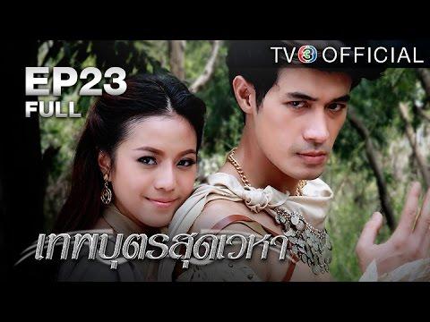 เทพบุตรสุดเวหา ThepphabudSudvehaa EP.23 Full (ตอนจบ) | 22-09-58 | TV3 Official