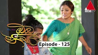 Oba Nisa - Episode 125 | 14th August 2019 Thumbnail