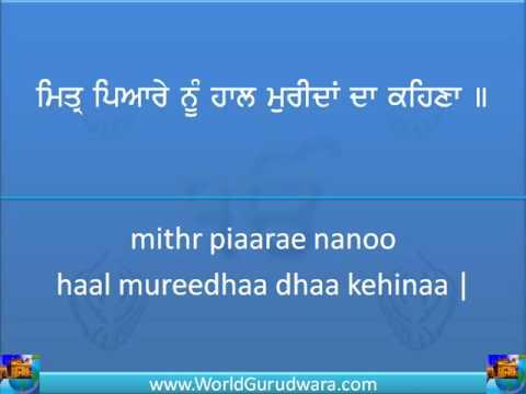 MITAR PYARE NU by Guru Gobind Singh ji | Read along Shabad Kirtan | Gurbani