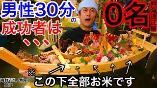 【大食い】熱海で出会ったデカすぎるチャレンジメニュー‼️【MAX鈴木】【マックス鈴木】【Max Suzuki】【舟盛り】