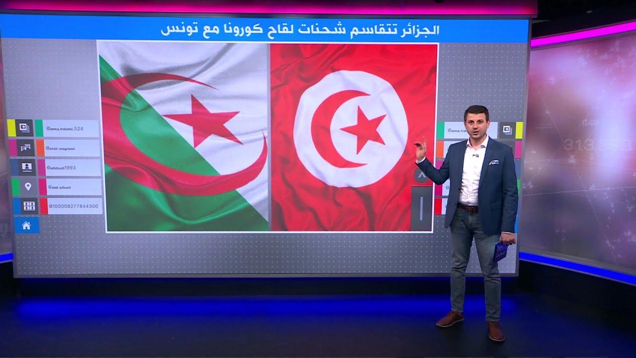 صورة فيديو : الجزائر تتقاسم لقاح كورونا مع تونس، فكيف علق الناس من البلدين؟