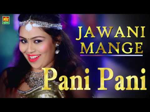 New Song || Jawani Mange Pani Pani || R C Aarshi Upadhayay || New Song 2017 || Mor Music