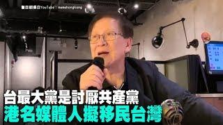 台灣最大黨是「討厭共產黨」 香港知名媒體人擬移民台灣|新唐人亞太電視|20191108