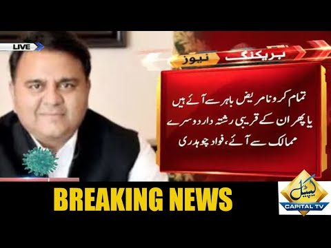 All the patients diagnosed with Coronavirus came from abroad: Fawad Ch
