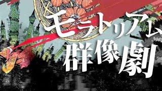 モラトリアム群像劇 - Covered by Pani