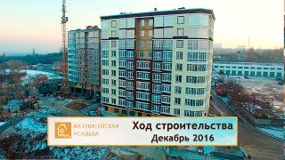 """ЖК """"Енисейская усадьба"""" Ход строительства Декабрь 2016"""