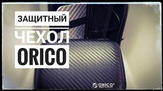 Чехол для внешнего диска Orico