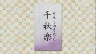 雅楽のことば ミニ辞典08 「千秋楽」