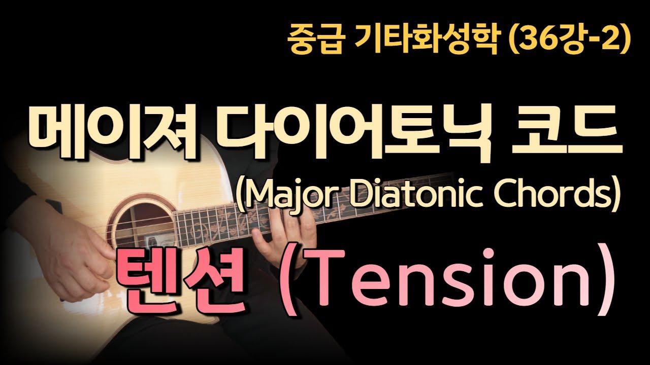 [기타화성학] 메이져 다이어토닉 코드(Major Diatonic Chords) │텐션 (Tension)