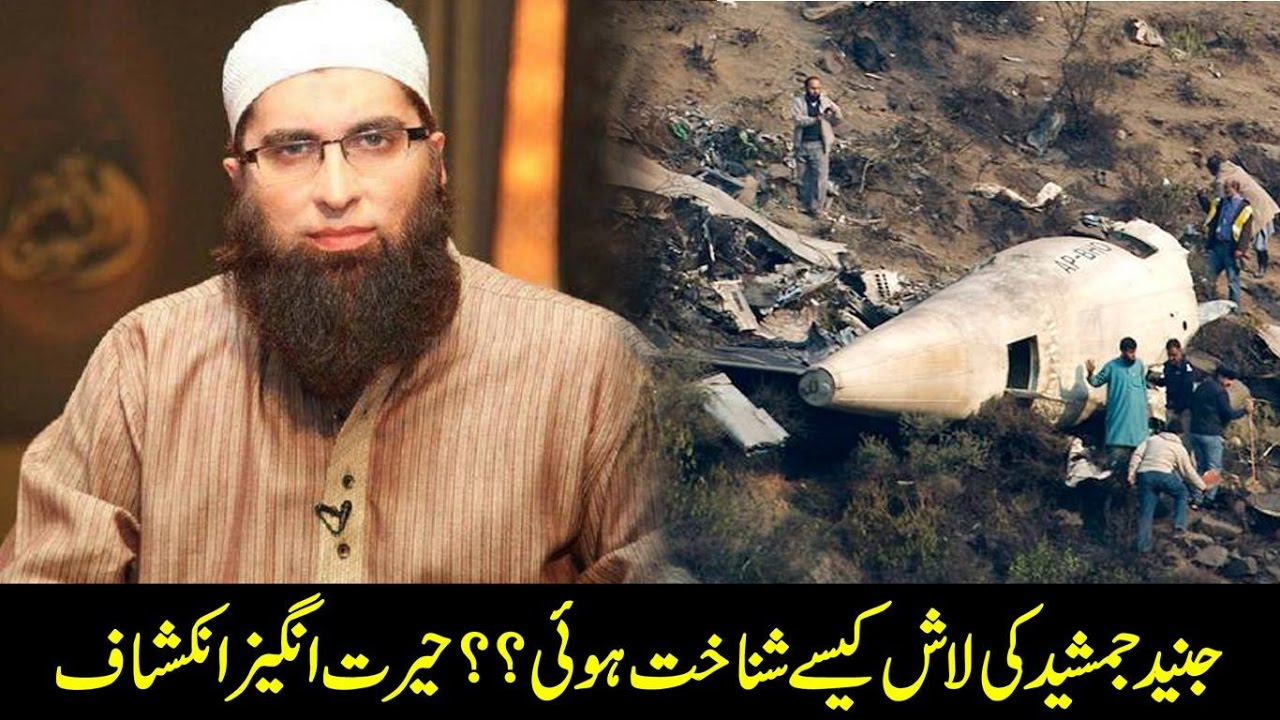 How was Junaid Jamshed dead body identified??