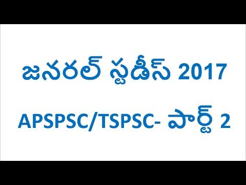 General studies telugu 2017 for APSPSC/TSPSC part 2 || Gk bits 2017