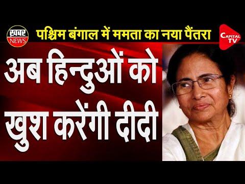 Mamata Banerjee's New