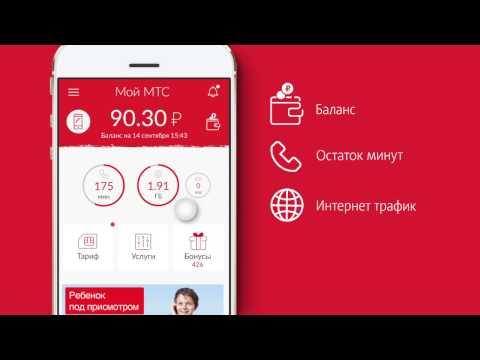 скачать приложение мой мтс на андроид бесплатно на русском - фото 5