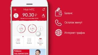 видео Мой МТС для Android - скачать бесплатно