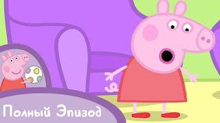 Мультфильмы Серия - Свинка Пеппа - S01 E19 Новые ботинки (Серия целиком)