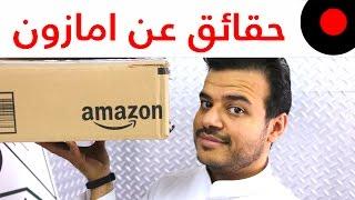 حقائق ومعلومات ما كنت تعرفها عن متجر امازون الاكبر عالميا Amazon