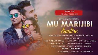 Mu marijibi santire Full HD || Cover video song || Humane Sagar || STM music ||