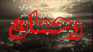 Karan Khan Chinar (رحمان) Rahman Baba Rubai