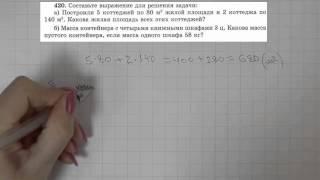Решение задания №420 из учебника Н.Я.Виленкина