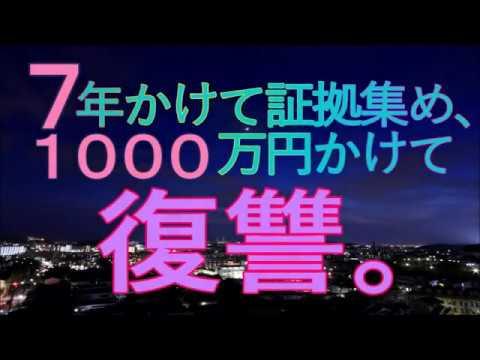【修羅場キング】社長夫人が7年かけて証拠を集め、自分が一千万円かけて復讐。