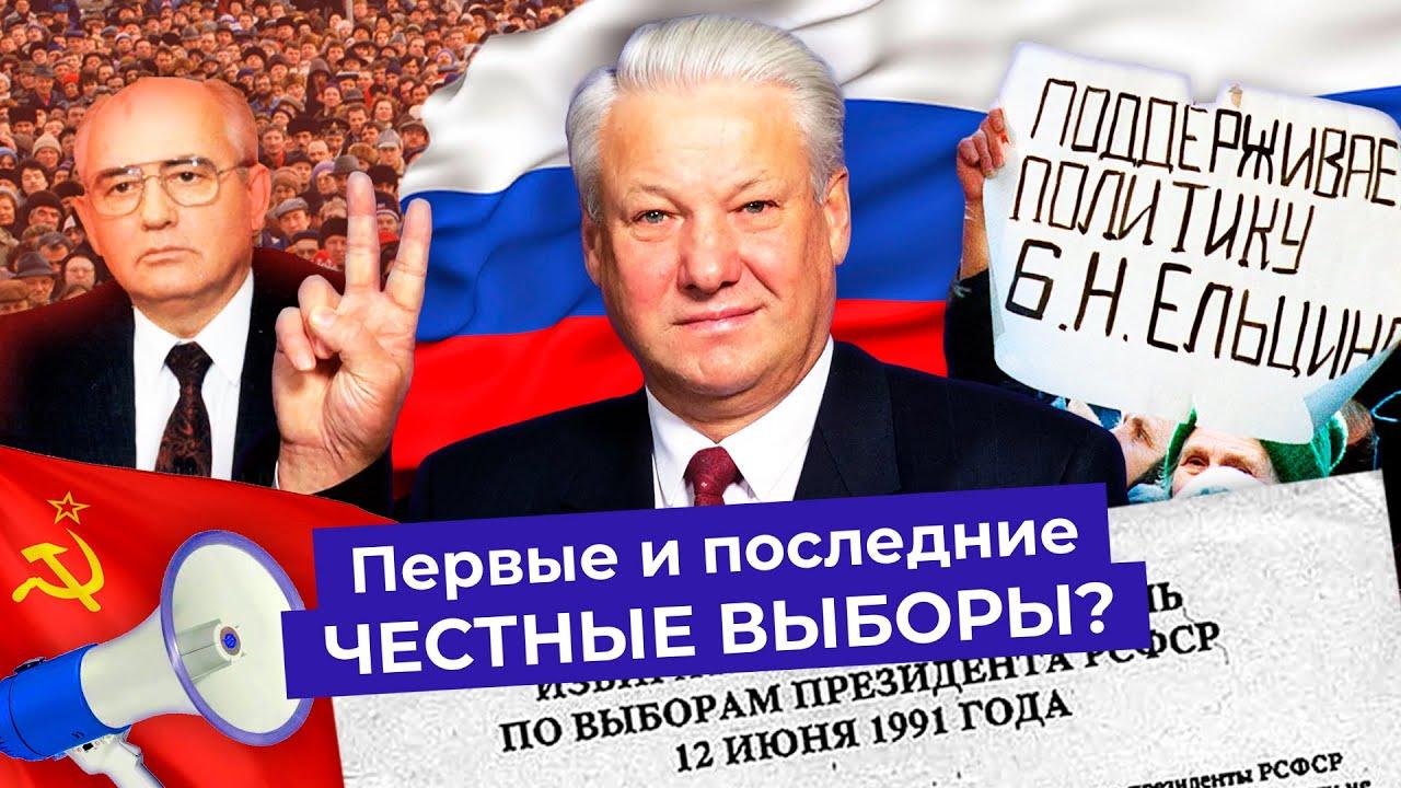 Первые выборы президента России: как Ельцин разгромил коммунистов   И что общего у него с Навальным?