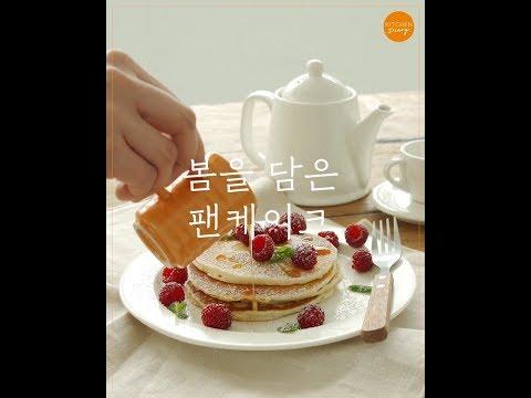 [키친다이어리] 스윗 메이플 팬케이크 레시피 | 팬케이크 만들기 | 홈카페 | 브런치