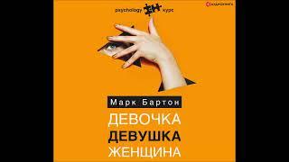 Аудионовинка Марк Бартон Девочка Девушка Женщина