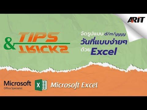 จัดรูปแบบวันที่แบบง่ายๆ ด้วย Excel