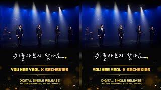 젝스키스X유희열 '뒤돌아보지 말아요', 2월 5일 발매 확정 [공식]