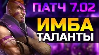 ИМБА ТАЛАНТЫ ПАТЧ 7.02 Dota 2