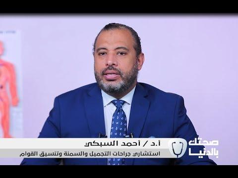 دكتور أحمد السبكى يوضح علاج التحويل المصغر للمعدة لمرض السكر  - 10:54-2018 / 11 / 9