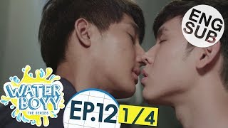 [Eng Sub] Waterboyy the Series | EP.12 [1/4]