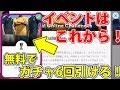 #358【ウイイレアプリ2018】神イベントが大量発生!イベントは、これからやろう!!無料でガチャが6回引ける!