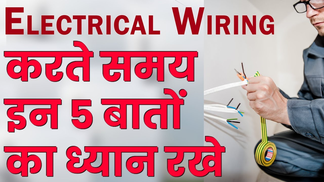 Top 5 Tips for Electrical Wiring - YouTube