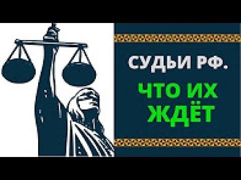Что ждет судей Российской Федерации
