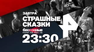 """""""Страшные сказки"""" на РЕН ТВ"""