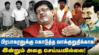 2009 போரை முன்கூட்டியே தெரிவித்தார் பிரபாகரன்! | Maaveerar Naal | Prabhakaran