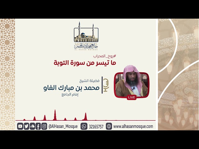 ما تيسر من سورة التوبة   الشيخ محمد مبارك   روح المحراب