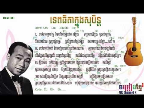 Tep Thida Knong Soben Chord-Sin Sisamuth | ទេពធិតាក្នុងសុបិន្ត Chord ស៊ីន ស៊ីសាមុត