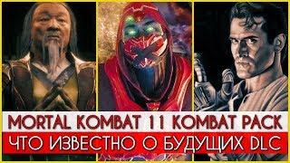 Mortal Kombat 11 DLC - Кто попадет в Kombat Pack | Ermac, Ash, Rain, Joker