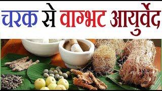 चरक से वाग्भट आयुर्वेद ancient ayurveda treatment and cure 14