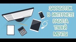 Как заработать деньги школьнику, как заработать в интернете без вложений денег