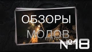 Skyrim: Обзор модов 18 [2x11] - Burn Freeze Shock Effects, Get Snowy, Get Wet, Arrows Stick