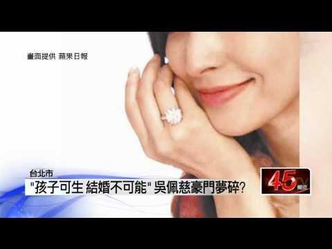 壹電視新聞》吳佩慈豪門夢碎? 傳紀曉波嗆「結婚不可能」