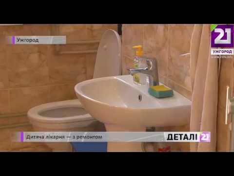 21 channel: Дитяча лікарня — з ремонтом