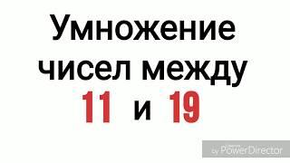 Простой способ умножение чисел между 11 и 19
