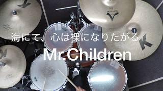 【ドラム譜あり】海にて、心は裸になりたがる / Mr.Children【ドラム叩いてみた。】