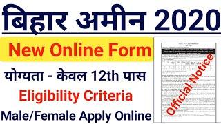 Bihar Amin Online From 2020   Bihar Amin Recruitment 2020   Bihar Amin vacancy 2020   #Jobsforyou